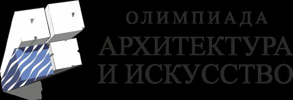 """Межрегиональная Олимпиада школьников """"Архитектура и искусство"""""""